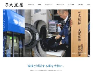daikokuya-cl.com screenshot