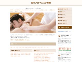daily-aroma.com screenshot