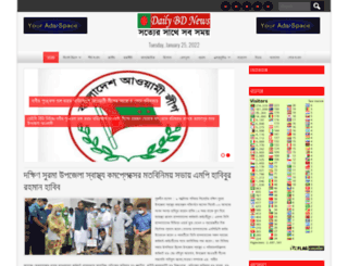 dailybdnews.net screenshot