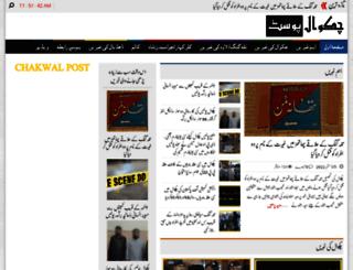 dailychakwalnama.com screenshot