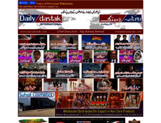 dailydastak.com screenshot