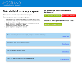 dailyinfos.ru screenshot