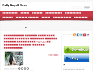 dailynepalinews.blogspot.com screenshot