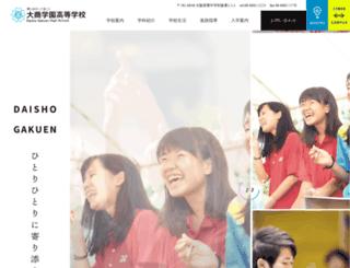 daisho.ac.jp screenshot