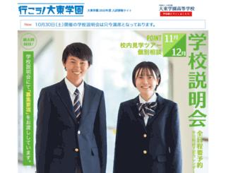 daitogakuen.ed.jp screenshot