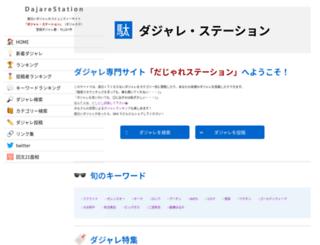 dajare.jp screenshot