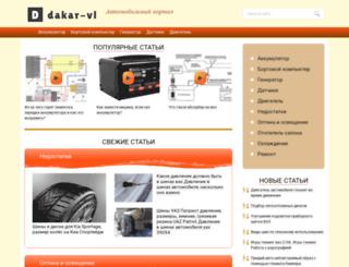 dakar-vl.ru screenshot