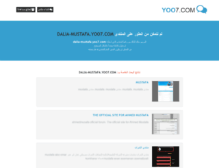 dalia-mustafa.yoo7.com screenshot