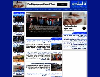 dalil-rif.com screenshot
