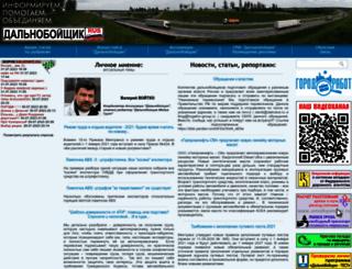 dalnoboi.ru screenshot