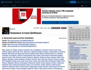 dambledor.livejournal.com screenshot