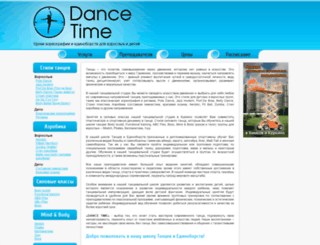 dance-time-school.com screenshot