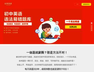 danci.guyuenglish.com screenshot
