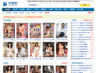 dandulu2.com screenshot