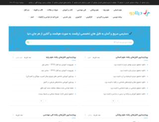 daneshjonews.com screenshot