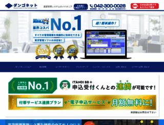 dangonet.co.jp screenshot