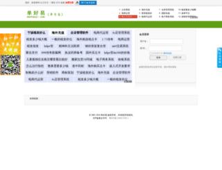 danhaoyi.com screenshot