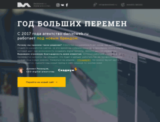 danielweb.ru screenshot