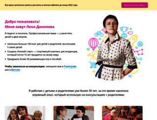 danilova.ru screenshot