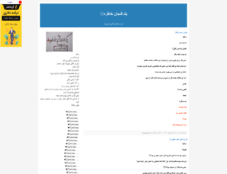 dardodel-ha.blogfa.com screenshot