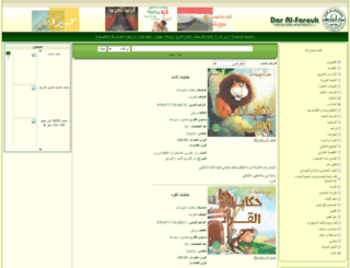 darelfarouk.com.eg screenshot