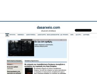 dasarxeio.com screenshot