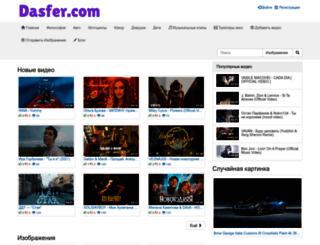 dasfer.com screenshot