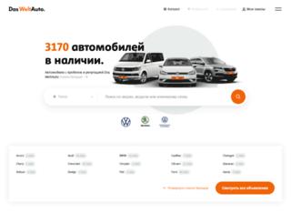 dasweltauto.ru screenshot