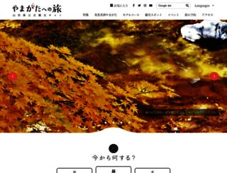 data.yamagatakanko.com screenshot