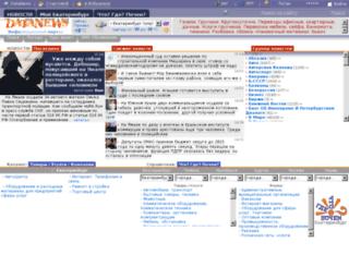datanews.ru screenshot