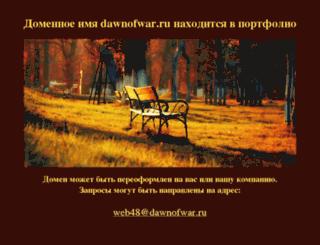 dawnofwar.ru screenshot