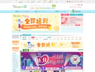 dayin.babytree.com screenshot