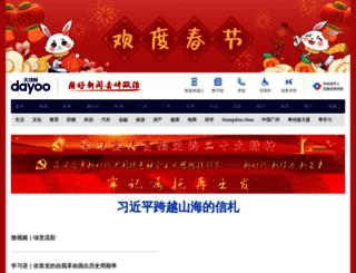 dayoo.com screenshot
