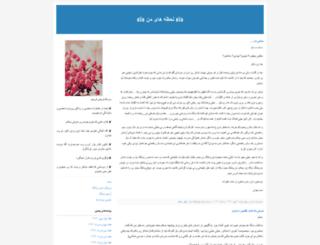 days-of-my-life-iran.blogfa.com screenshot