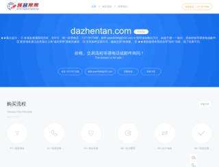 dazhentan.com screenshot