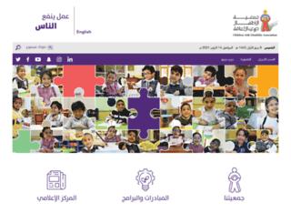 dca.org.sa screenshot