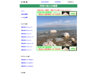 deadsea-cosme.jp screenshot