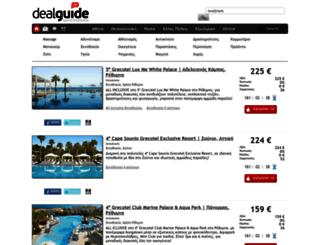 dealguide.gr screenshot