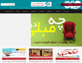 decornews.ir screenshot