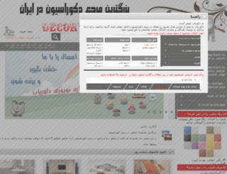 decoryab.com screenshot