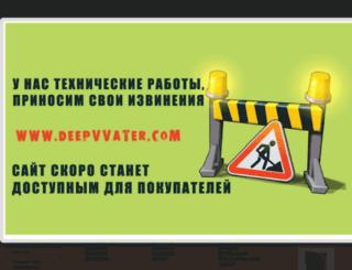 deepvvater.com screenshot
