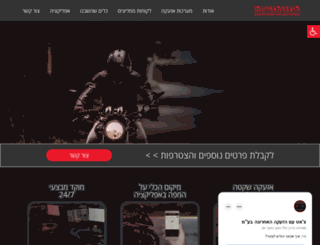 defenderpro.co.il screenshot
