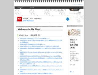 dekomoriutamaru.com screenshot