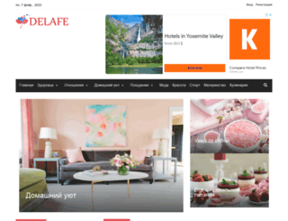 delafe.ru screenshot