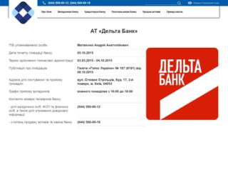 deltabank.com.ua screenshot