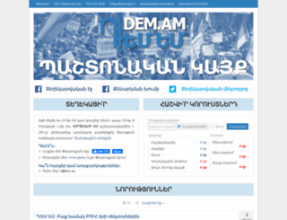dem.am screenshot