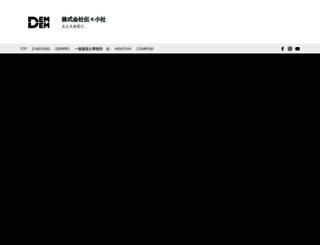 demdem.jp screenshot
