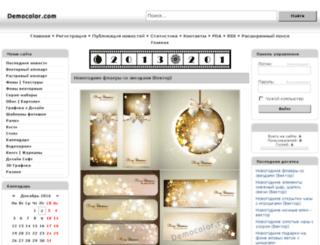 democolor.com screenshot