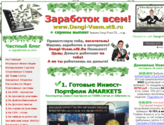 dengi-vsem.org screenshot