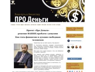 dengipro.dowlatow.ru screenshot